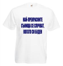 Мъжка тениска с надпис А0058