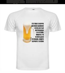 Мъжка тениска с щампа  А0102