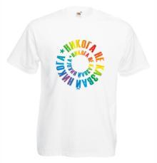 Мъжка тениска с щампа  А0101