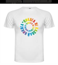 Мъжка тениска с щампа  А 0100