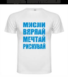 Мъжка тениска с щампа A0119