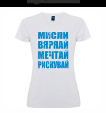 Дамска тениска с надпис A0094