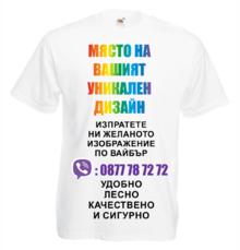 Мъжка тениска по ваш дизайн А0142