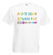 Мъжка тениска с надпис А0160