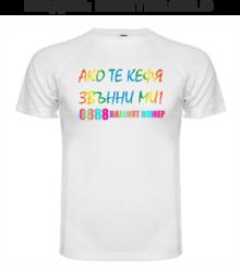 Мъжка тениска с надпис А0161