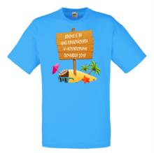 Мъжка тениска с щампа A0208