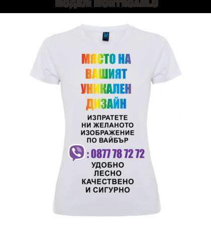 Дамска тениска по ваш дизайн А0141