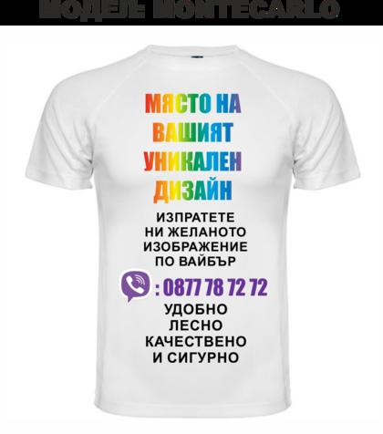 Мъжка тениска по ваш дизайн А0143