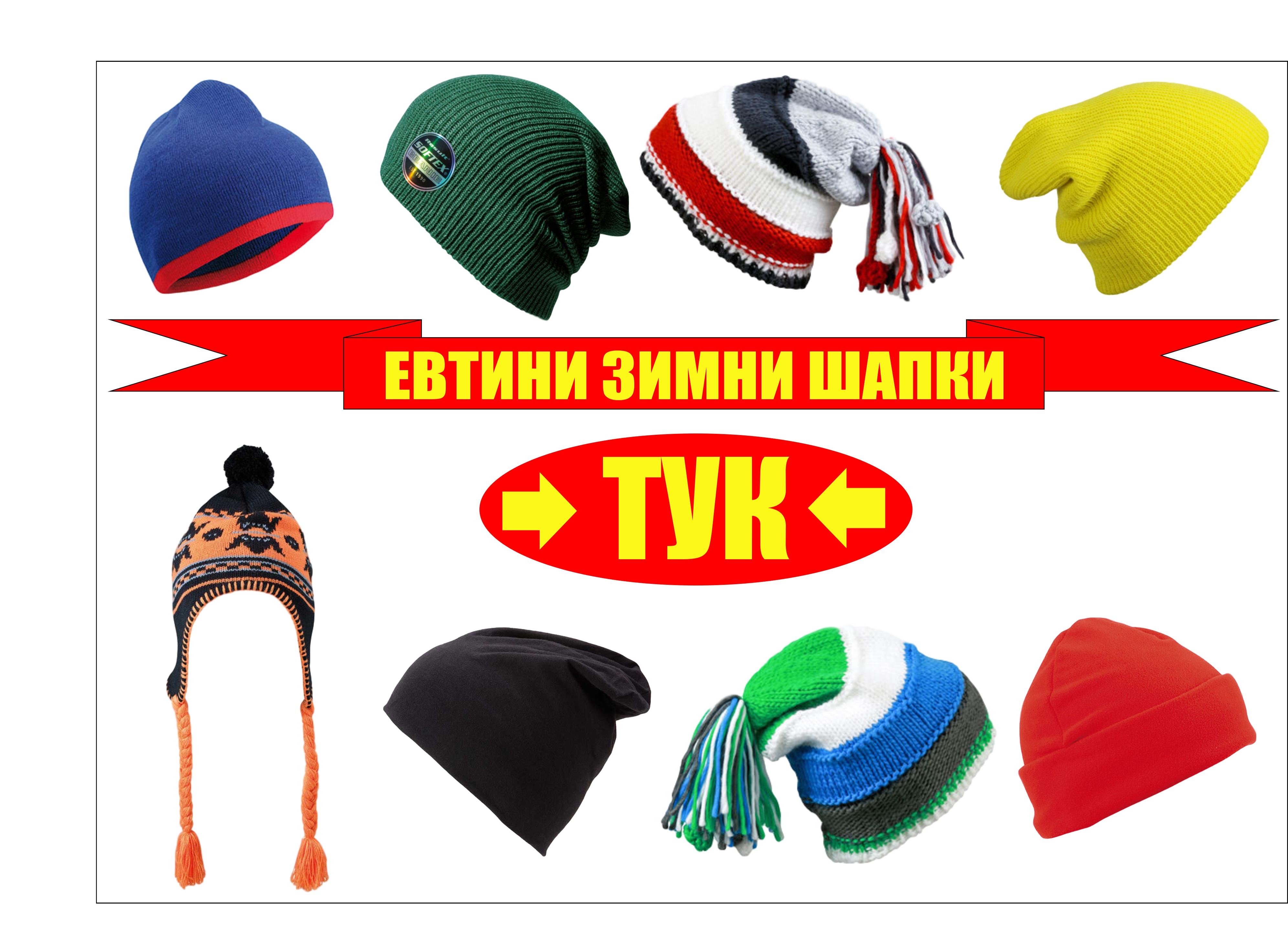 c175c0c6d4b В онлайн магазин Podarisi.com, може да намерите голямо разнообразие на  дамски, мъжки и детски шапки. Нашите евтини зимни шапки са в различни  стилове и форми ...